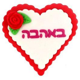 ברכת לב באהבה