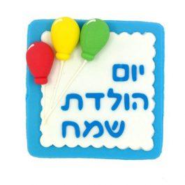 ברכת יום הולדת שמח כחול מרובעת